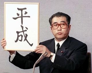 平成おじさん.jpg